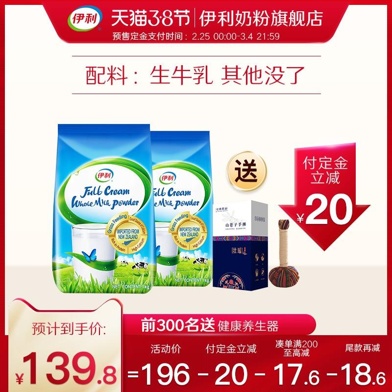 【旗舰店】伊利新西兰进口全脂奶粉