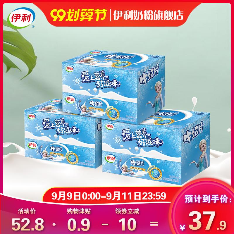 【伊利奶粉旗舰店】原味160g儿童奶片