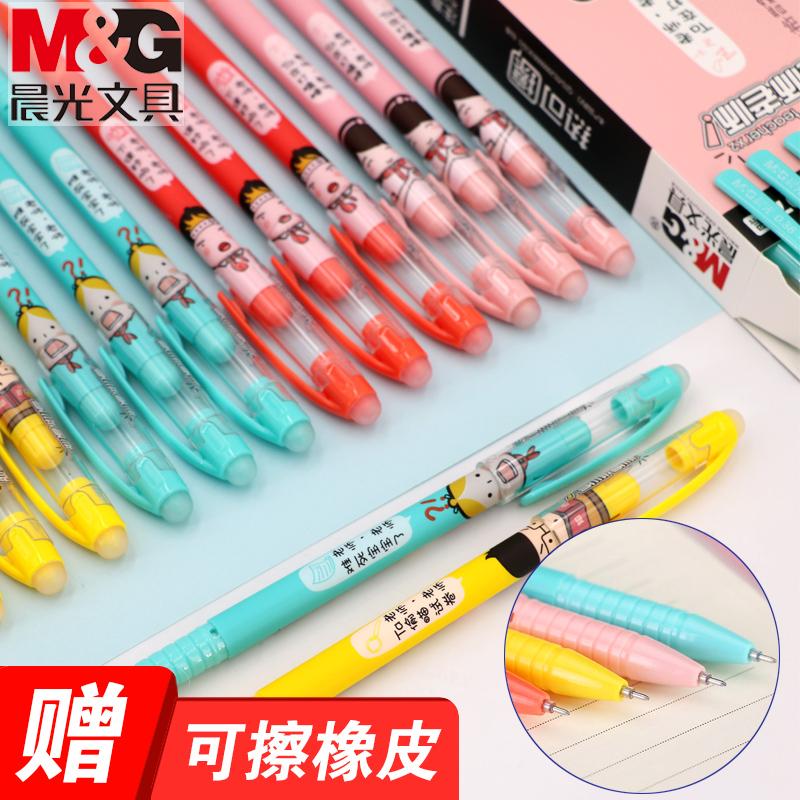 晨光热可擦中性笔日系0.38mm全针管韩国可爱创意中小学生用文具用品晶蓝色易擦笔水笔小清新蓝色笔芯0.5黑色