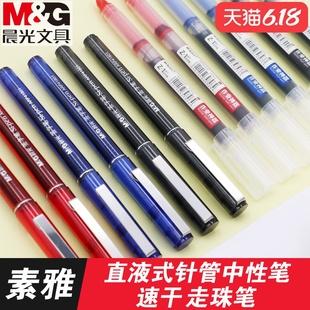 晨光直液式走珠笔中性笔简约碳素水笔速干学生用考试笔大容量作业神器0.5mm黑色红色蓝色学习办公文具用品图片