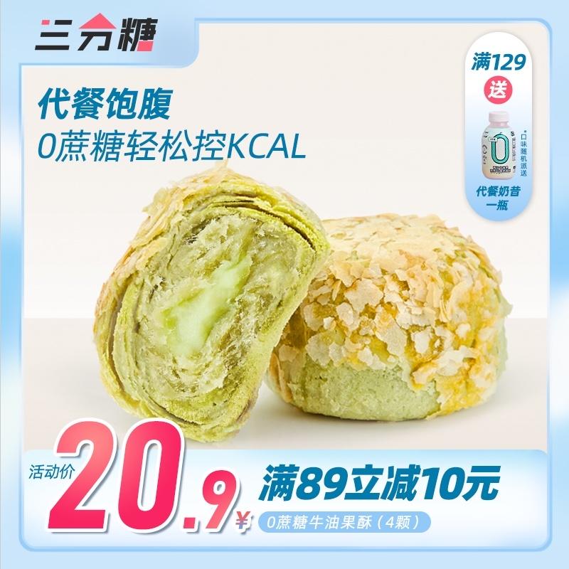 三分糖牛油果酥0蔗糖代餐饱腹早餐食品网红零食台湾酥饼厦门特产