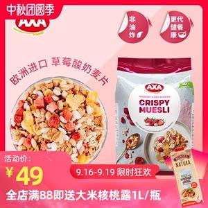 AXA草莓酸奶水果麦片即食早餐冲饮酸奶块燕麦片代餐饱腹干吃袋装