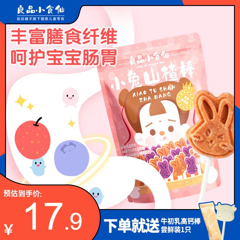 【良品小食仙小兔山楂棒85g×2袋】儿童零食无添加山楂棒棒糖
