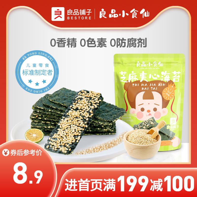 良品小食仙芝麻夹心35g宝宝脆海苔
