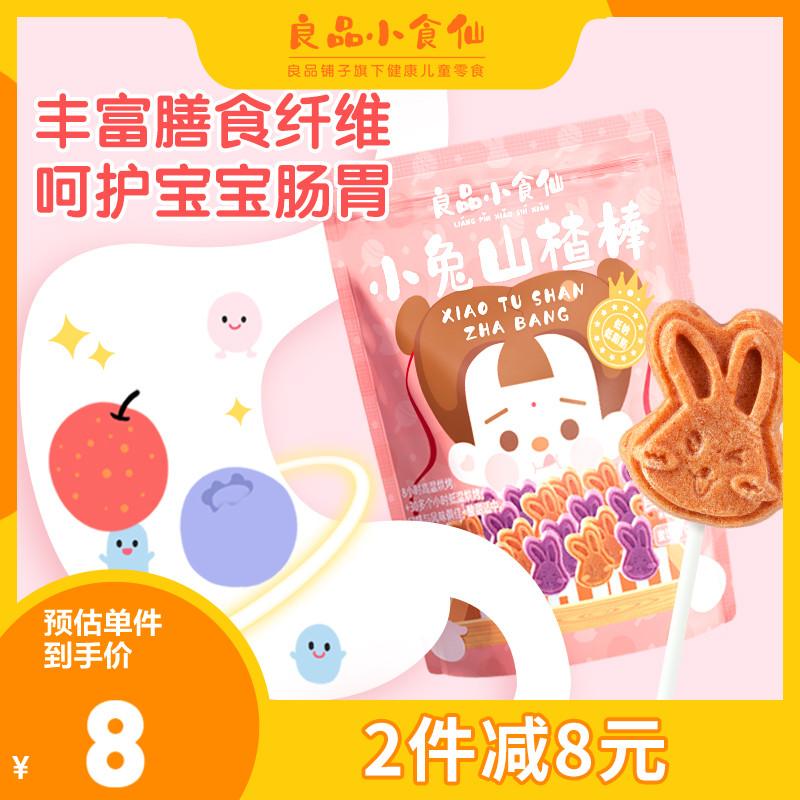 良品小食仙小兔山楂棒健康营养鲜果