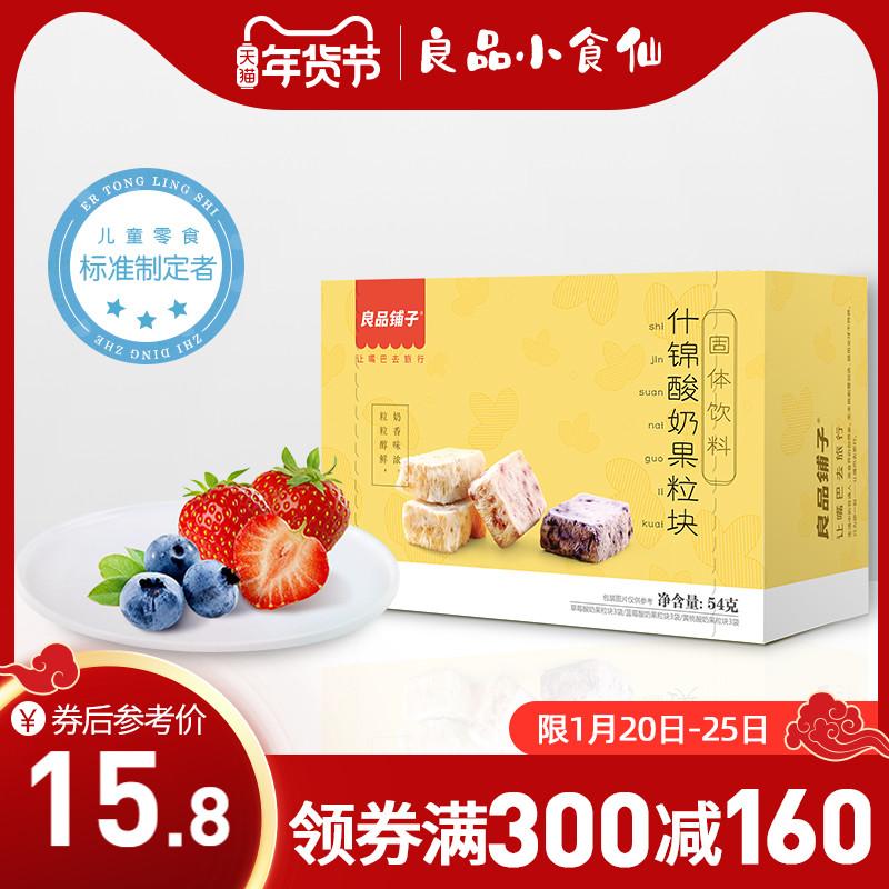 【良品铺子小食仙-酸奶果粒块】网红小零食冻干草莓脆干休闲食品