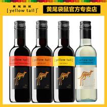 白葡萄酒4支装小瓶进口黄尾袋鼠西拉YellowTail半干红澳洲红酒