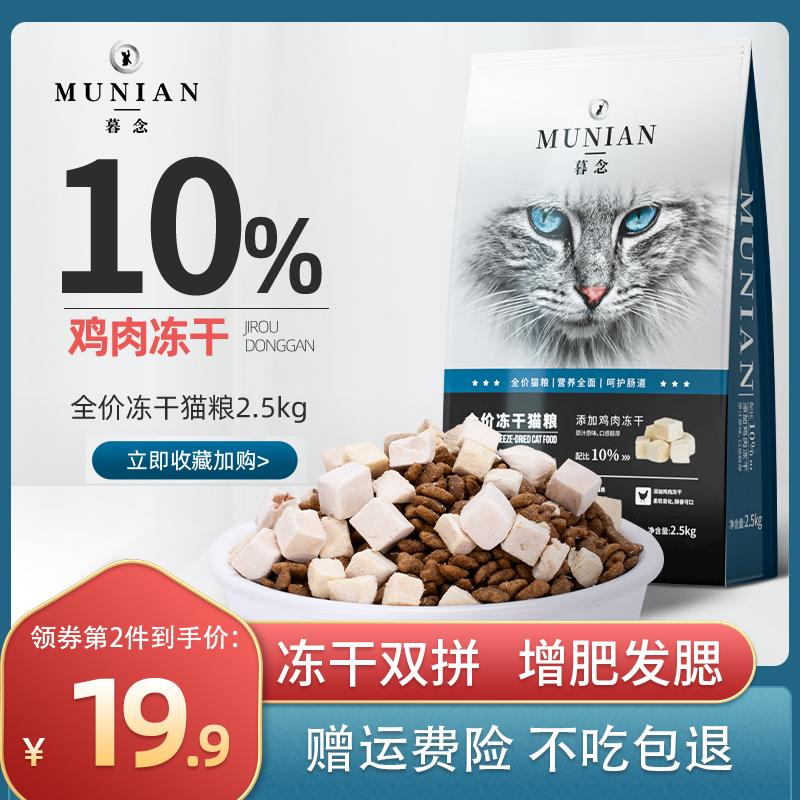 暮念冻干猫粮增肥发腮2.5kg成幼猫10全价猫粮20鸡肉冻干5斤大包装