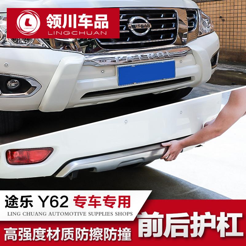 专用于日产途乐Y62前后保险杠 涂乐不锈钢后下护板防撞杠改装配件