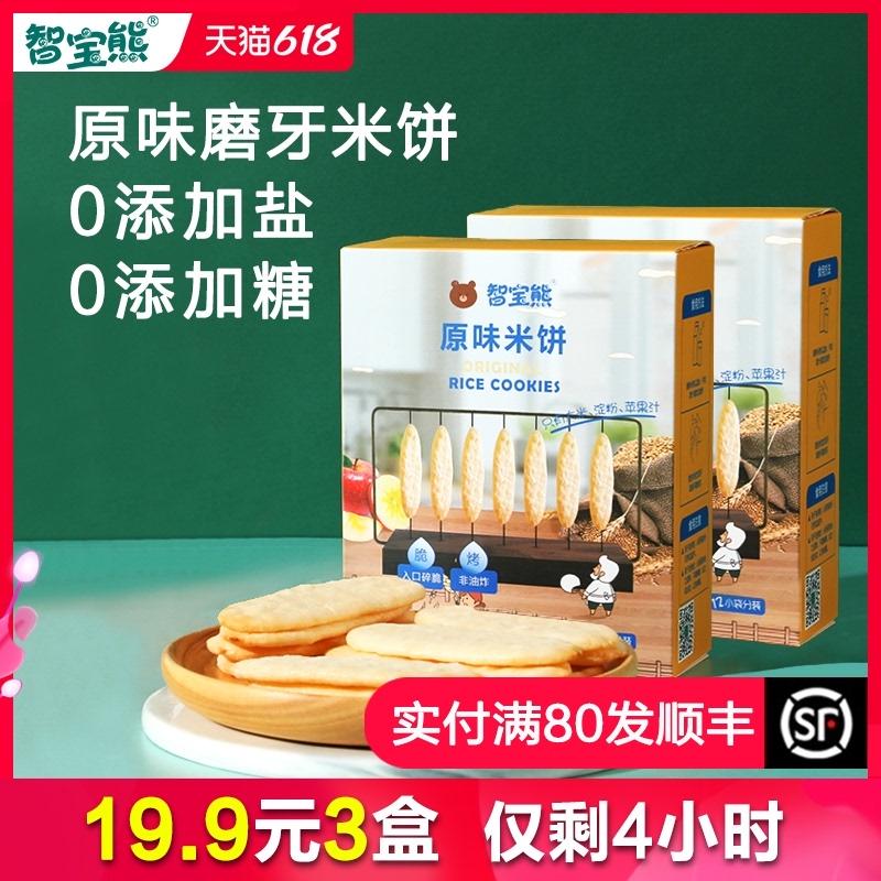智宝熊3盒米饼儿童零食磨牙棒饼干无添加【送婴儿幼儿宝宝食谱】