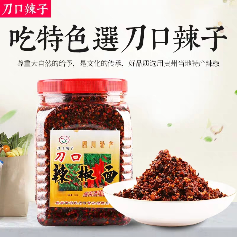 Knife edge chili oil chili noodles 750g Sichuan specialty cold stir fry dry pot chili seasoning packaging
