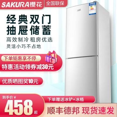 Sakura 180 liters refrigerator first-class energy-saving household small power-saving double-door medium-sized rental dormitory with large capacity
