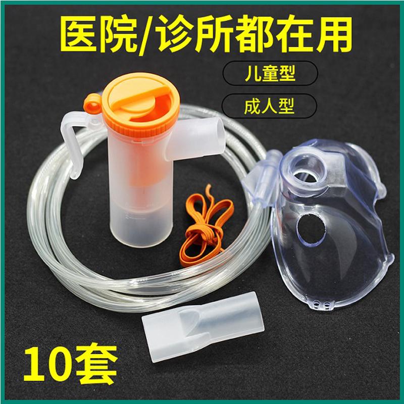 10套 安苧雾化面罩 一次性使用气流雾化器成人儿童家用可调雾量