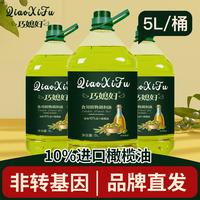 巧媳妇食用油10%橄榄油调和油5L桶装非转基因色拉植物油家用正品