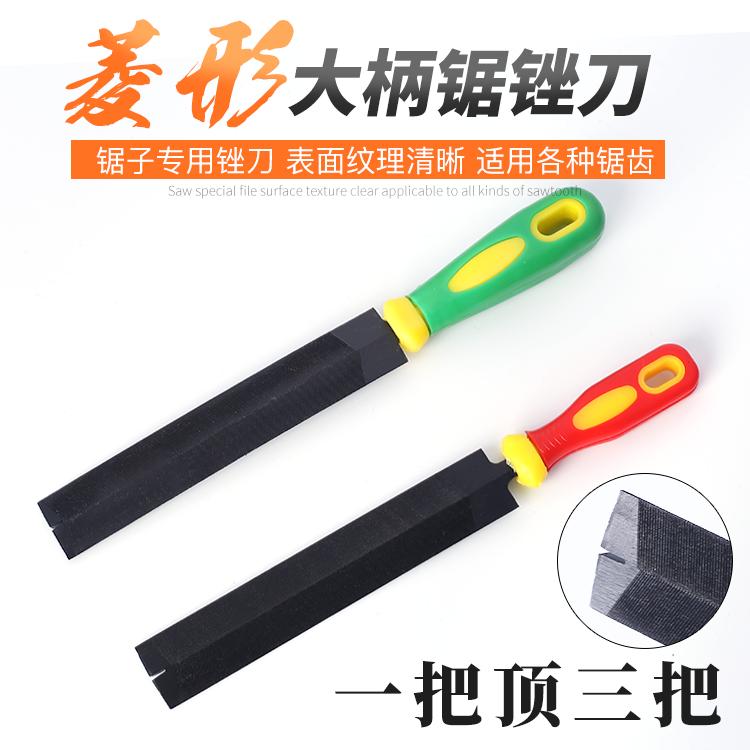 锯锉菱形锉刀木工打磨工具伐锯锯齿磨齿锉刀木工油锯开料整形扁。