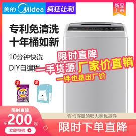 美的全自动洗衣机家用8/9/10公斤华凌波轮节能静音小型宿舍大容量图片
