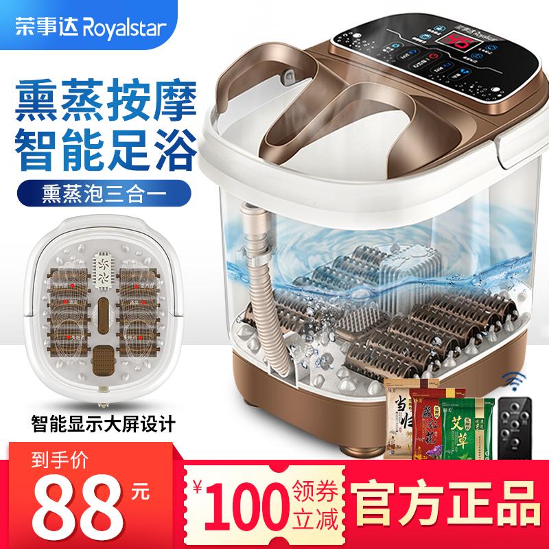 包邮荣事达足浴盆全自动加热洗脚盆家用电动按摩足疗泡脚高深桶器