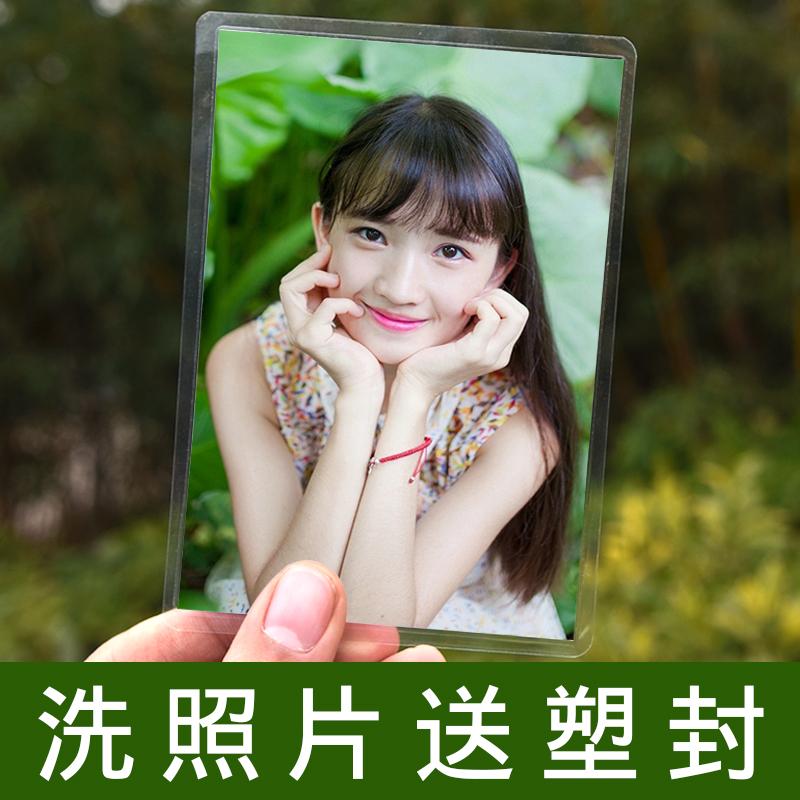 洗照片塑封 晒照片冲印6/5/7寸手机照片过胶印刷照片过塑相片覆膜
