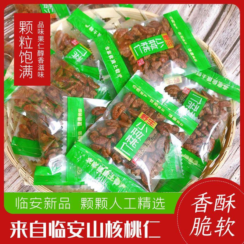 新货野生临安山核桃奶油椒盐小包装小核桃仁坚果炒货小袋零食营养