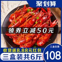 【3盒99元】麻辣小龙虾包邮熟食蒜蓉泥十三香小龙虾即食海鲜盒装