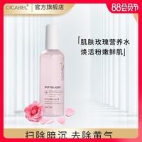 希卡贝尔酵母玫瑰纯露补水保湿提亮肤色温和嫩肤花水爽肤化妆水