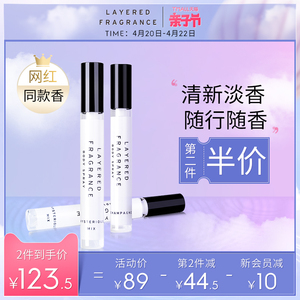 日本蕾野layered fragrance淡香清新自然LF试管香水便携香水留香