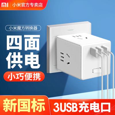 小米魔方插座usb充电魔方插排插线板接线板多功能家用电源转换器