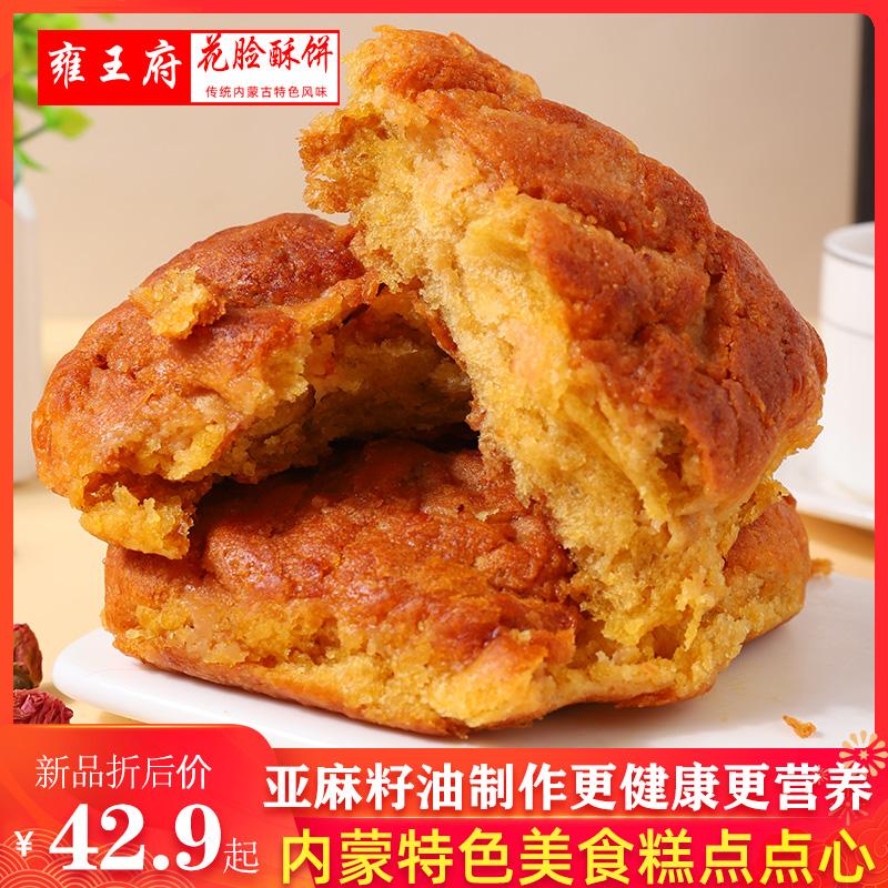 雍王府营养早餐饼内蒙特色美食软面饼1400克传统手工糕点零食小吃