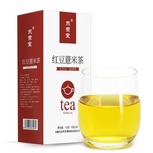红豆薏米芡实茶赤小豆薏泡水大麦茶茶包柠檬饮祛湿饮茯苓清养生茶