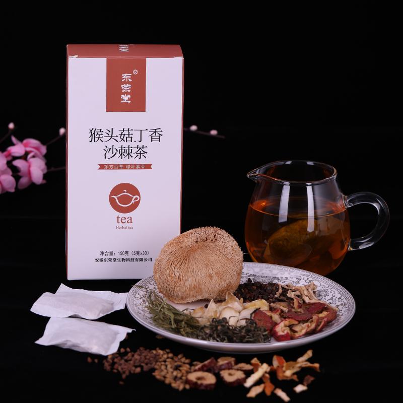 猴头菇丁香沙棘茶丁香山楂泡水男女大麦茶袋泡茶2
