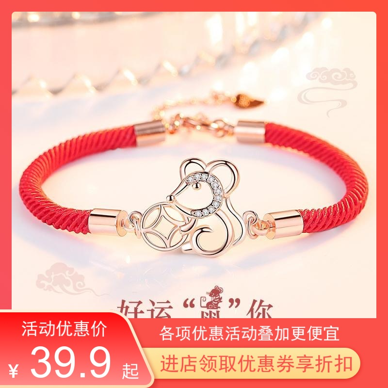 Female Pure Silver Red Rope Bracelet in the year of the rat the year of the birth
