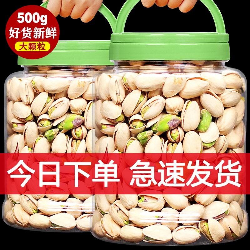 新货开心果500g本色大颗粒罐装批整箱5斤盐焗孕妇坚果零食炒货干
