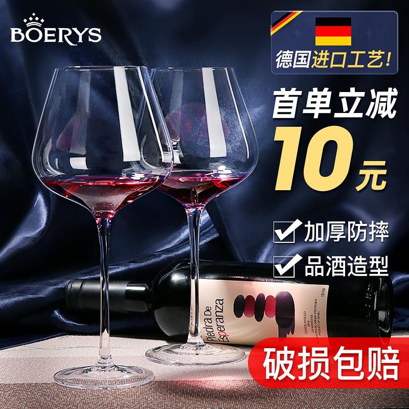 勃艮第水晶套装家用奢华欧式红酒杯