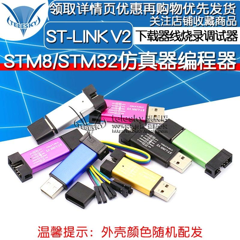 ST-LINK V2 STM8/STM32仿真器编程器 stlink下载器线烧录调试器