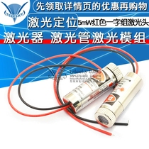 Laser head Lasers Laser tube laser Module 5mW Red One-word group laser Head