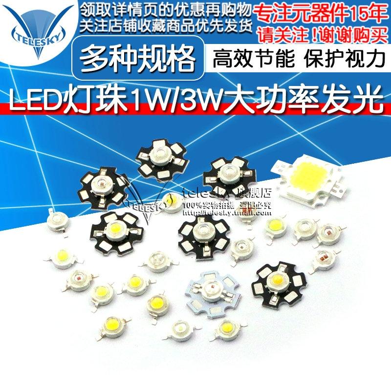 高亮大功率1W3W5W小发光二极管LED