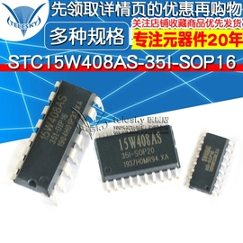 STC15W408AS-35I-SOP16 SOP20 SOP28 DIP16单片机集成电路芯片IC