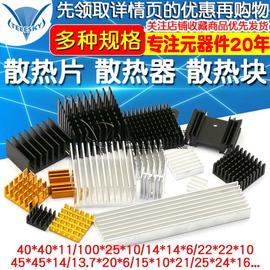 散热片路由CPU散热器/电子散热块40*40*11 20*14*6MM纯铝制三极管