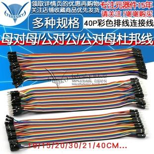 杜邦线 母对母 公对母公对公40P彩色排线连接线10/15/30/20/40CM图片