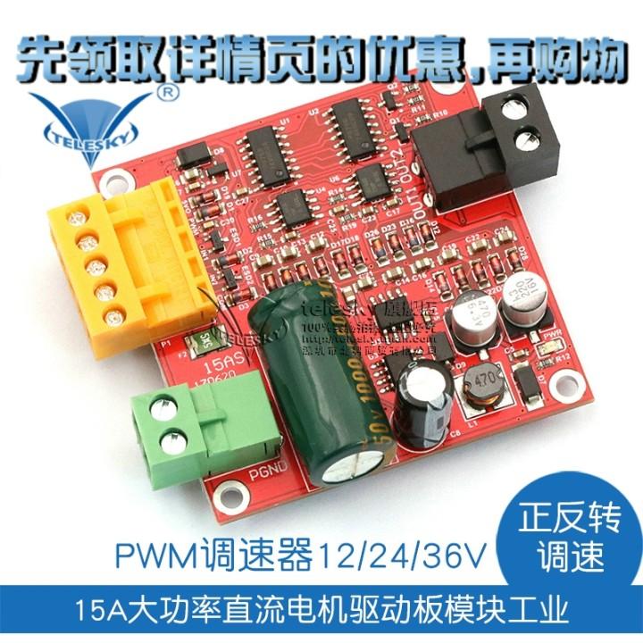 ?PWM调速器12/24/36V 15A大功率直流电机驱动板模块工业 正反转