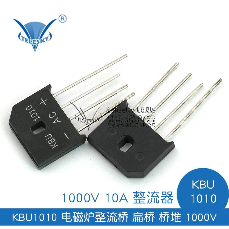 【TELESKY】KBU1010 Индукционная плита выпрямителя Мост Плоский мост Stack 1000V 10A Rectifier