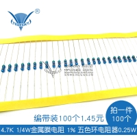 4.7K 1/4W металл мембрана сопротивление 1% цветной кольцо сопротивление устройство 0.25W компилировать обмотка 100 месяцы