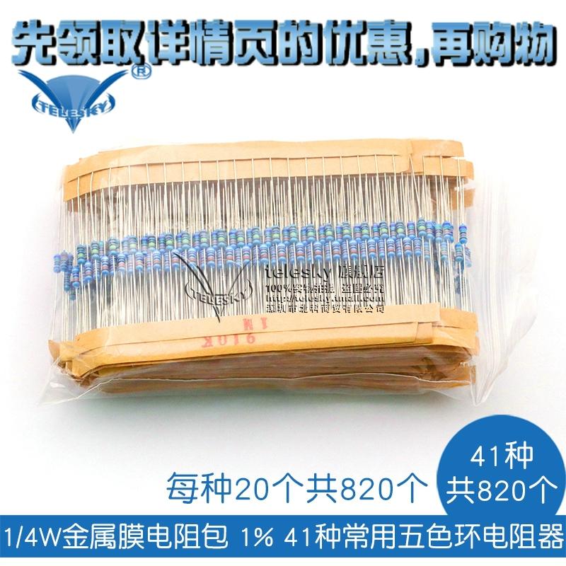 ?1/4W金属膜电阻包41种常用1%直插色环电子元件器每种20个共820只