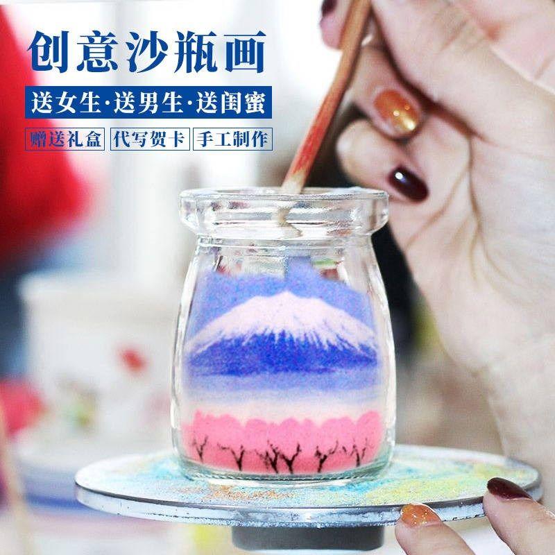 创意实用沙瓶画情人节生日礼物女生送女友老婆朋友闺蜜情侣沙画瓶
