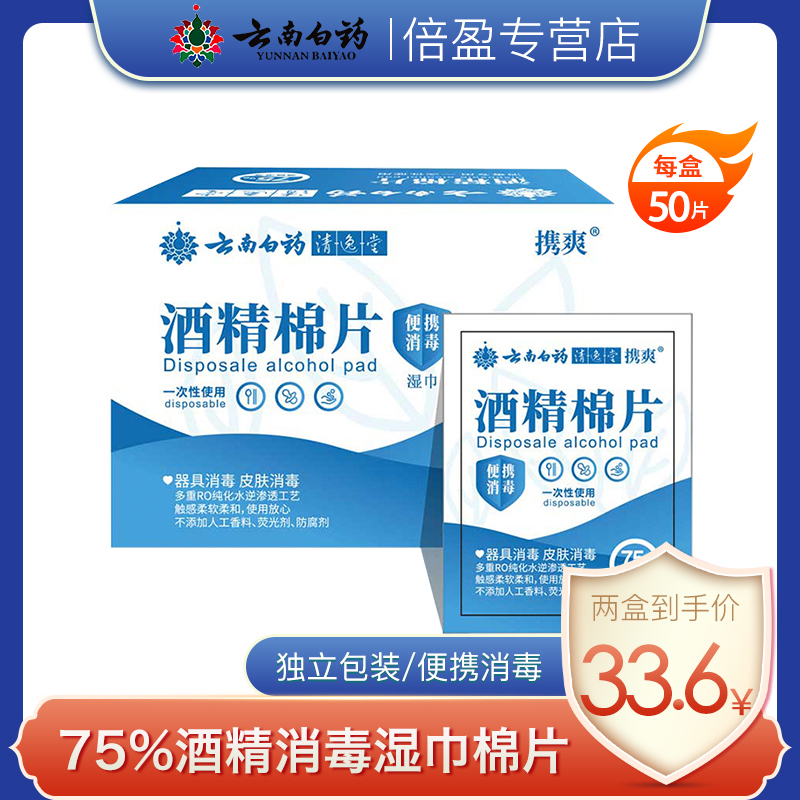 Yunnan Baiyao 75 alcohol wipes disinfection and sterilization cotton single small package, single large Portable 2 boxes