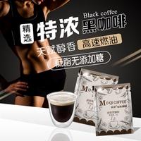 茉淇 提神助燃速溶黑咖啡粉低脂消腫減濃郁純苦咖啡無蔗糖10袋裝