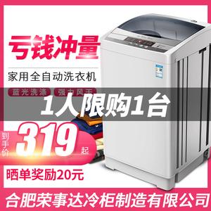 全自动洗衣机7.2/8/9/10KG大容量家用波轮风干小型迷你宿舍出租房