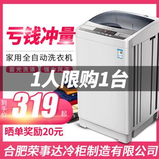 全自動洗衣機7.2/8/9/10KG大容量家用波輪風乾小型迷你宿舍出租房