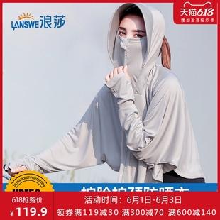 浪莎防晒衣女2020新款夏季薄款防紫外线透气防晒服冰丝披肩衫长袖