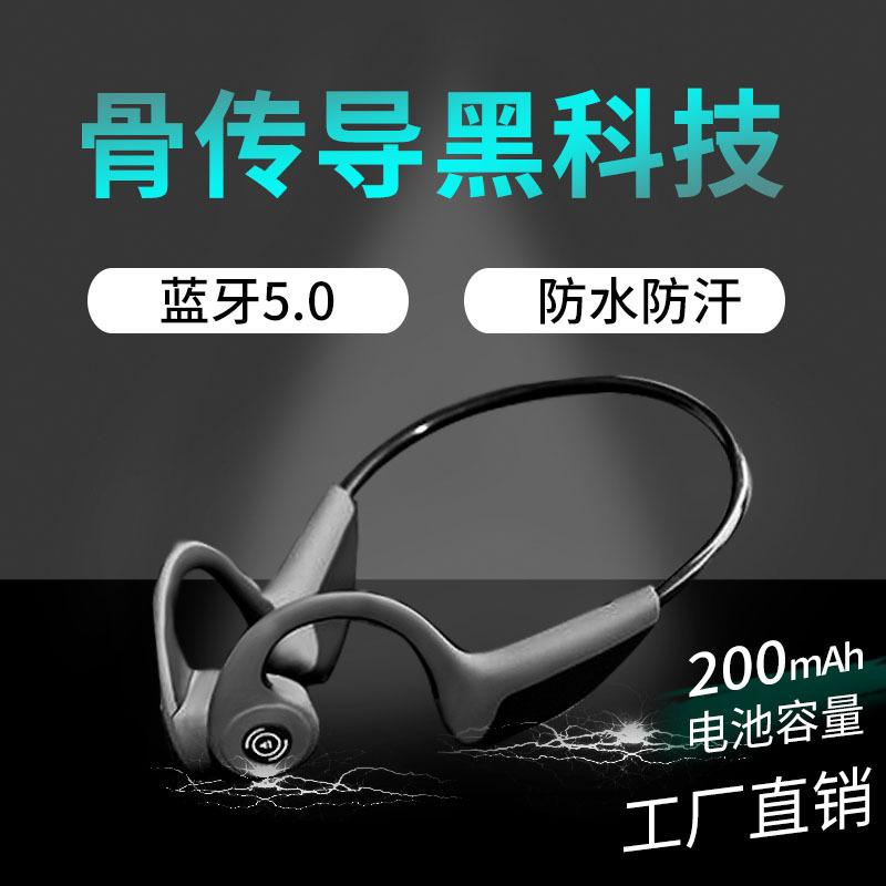 新款Z8骨传导蓝牙耳机无线运动蓝牙5.0立体声骨传导耳机